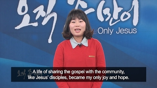 I Was Addicted to TV Dramas! : Hye-Eun Choi, Hanmaum Church