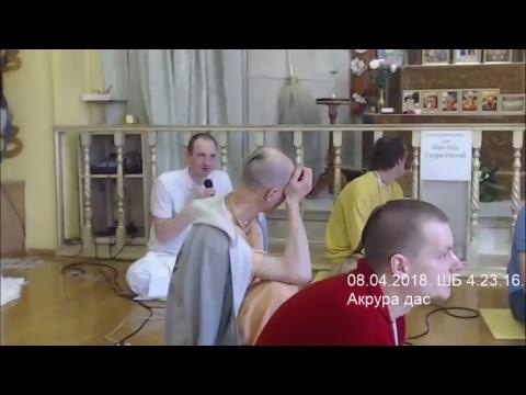 Шримад Бхагаватам 4.23.16 - Акрура прабху