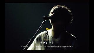sumika / リグレット【Dress farm】Live at 大阪城ホール 2019.06.30