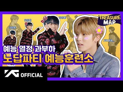 [TREASURE MAP] EP.9 ♨️예능 열정 과부하♨️️ 노답파티 예능훈련소