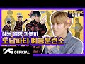 TREASURE MAP EP.9 ♨️예능 열정 과부하♨️️ 노답파티 예능훈련소