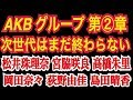 ✅【AKB48 選抜総選挙】少女達よ!僕らの戦いはもう始まっている!松井珠理奈 宮脇咲…
