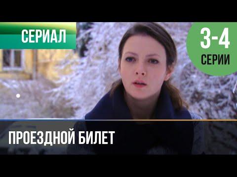 ▶️ Проездной билет 3 и 4 серия - Мелодрама | 2011 - Русские мелодрамы