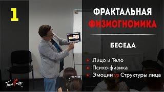 Фрактальная физиогномика  - Леонид Золин - Трансфейсинг - Лицечтение - Часть-1