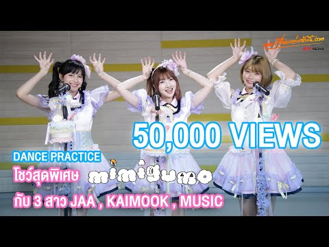 BNK48 โชว์สุดพิเศษเพลง Candy กับสามสาว Kaimook, Music, Jaa / Mimigumo - วันที่ 02 Oct 2019 Part 43/43