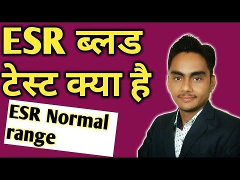 ESR test in hindi / ESR blood test / ESR test normal range