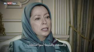 مريم رجوي في حوار خاص على سكاي نيوز عربية