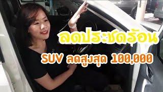 รถมือสอง คนเชียงใหม่ - ลดประชดร้อน SUV ลดสูงสุด 100,000 บาท