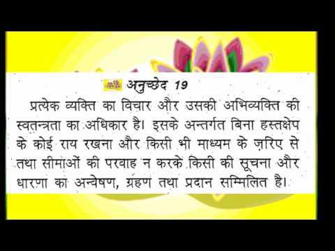 HINDI - THE UNIVERSAL DECLARATION OF HUMAN RIGHTS HD.wmv