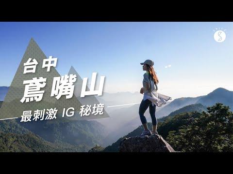 Spice IG景點揭秘🌶️ | 台中鳶嘴山:爬過峭壁才能到的 IG 秘境值得去嗎?台灣 景點 自由行