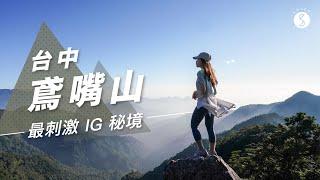 Spice IG景點揭秘????️ | 台中鳶嘴山:爬過峭壁才能到的 IG 秘境值得去嗎?台灣 景點 自由行