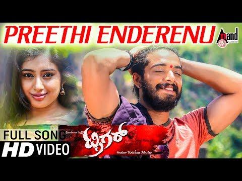 Trigger   Preethi Endarenu   New Kannada HD Video Song 2017   Sung By : Chandru Obaiah