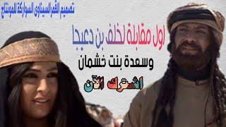 سعدة بنت خشمان تطرد خلف بن دعيجا لأول مرة مقابلة
