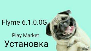 Flyme 6.1.0.0G ставим Play Market (все т...
