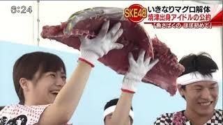 AKB48世界選抜総選挙のランクイン公約のマグロ解体ショー #SKE48 #青木詩織 #やいづ親善大使 #焼津マグロ解体ショー #焼津さかなセンター.