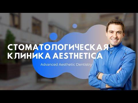 """Стоматологическая клиника """"Aesthetica"""""""