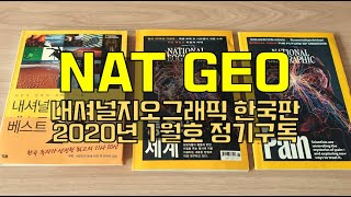 NATIONAL GEOGRAPHIC 한국판 2020년 …