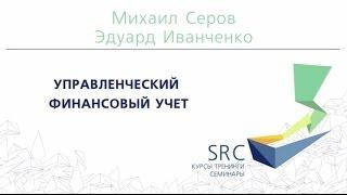 Управленческий финансовый учет - М.Серов, Э.Иванченко(, 2015-10-22T06:46:40.000Z)