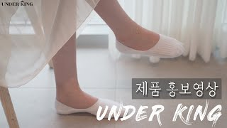 제품홍보영상) 언더킹 …