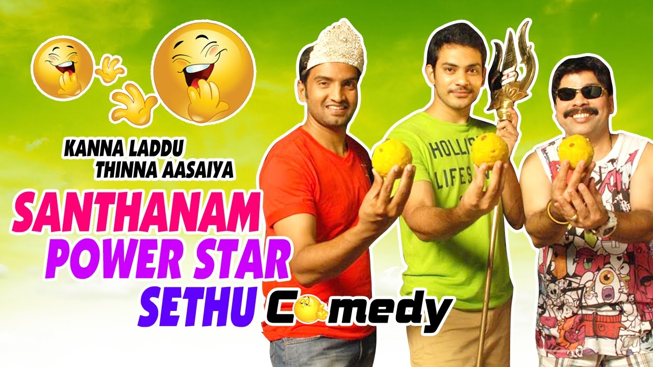 Download Kanna Laddu Thinna Aasaiya Tamil Movie   Back To Back Comedy Scenes   Santhanam   Srinivasan   Sethu