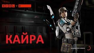 Evolve игра за медика Кайра(PC 1080p)