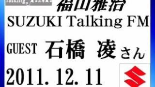 011.12.11放送のゲストの部分です。 Talking FM ホームページ http://www....