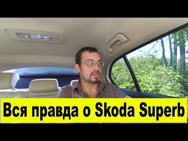 Обзор Skoda Superb. Самый честный отзыв от владельца