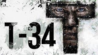 Т-34 —  Военная драма (2018) Трейлер фильма