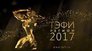 Тэфи 2017. Номинации 2017. Принимайте Участие. Голосуйте за Лучшего. Побеждайте. StarMedia