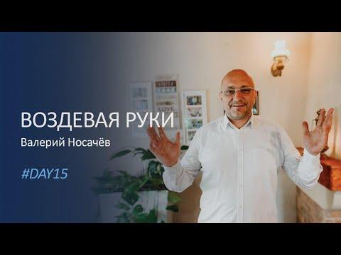 Молитва 15.  Воздевая руки - Валерий Носачёв