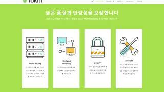 일본서버 호스팅 IDCTOKAI