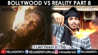 BOLLYWOOD VS REALITY PART 8 | EXPECTATION VS REALITY | RELOADERS TV
