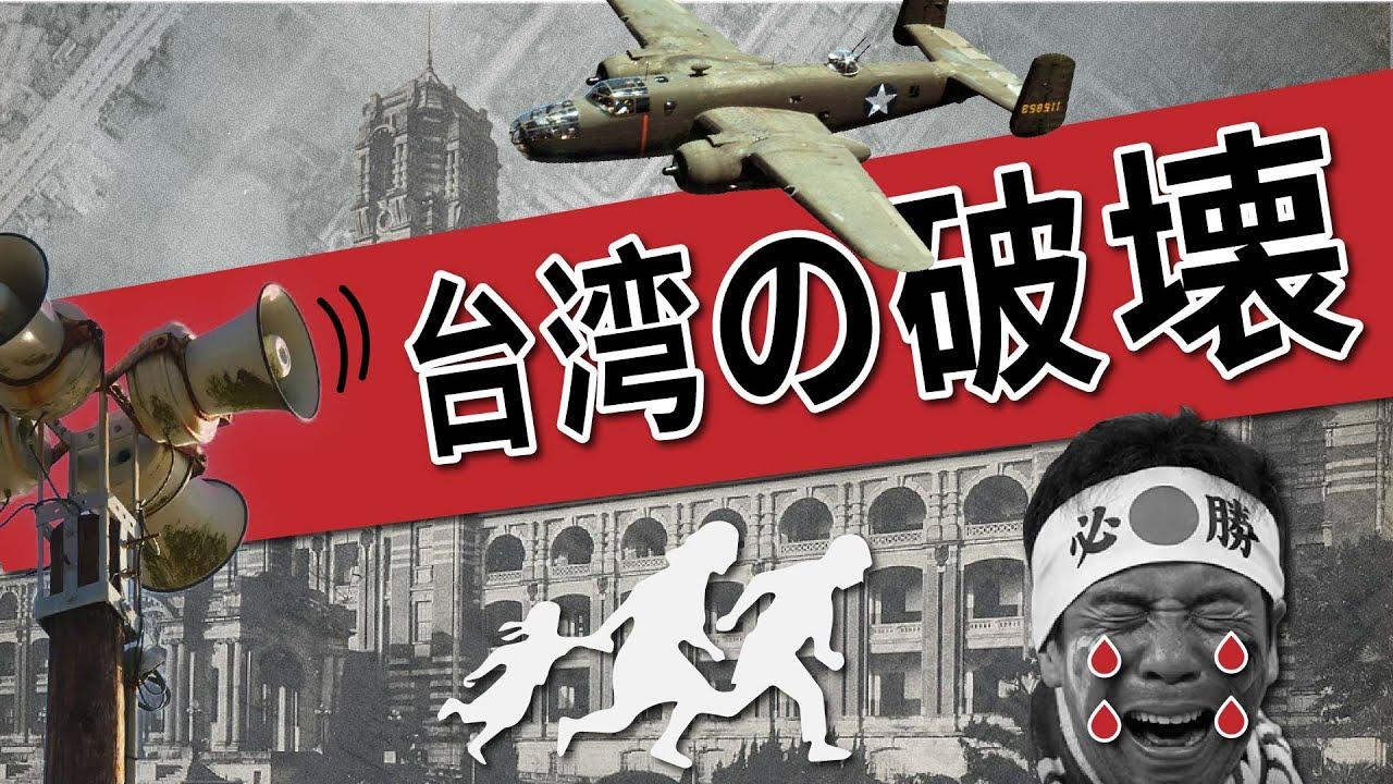 【台湾の破壞】台灣曾被17艘航母包圍! 二戰太平洋戰場最後一場大型空戰在台灣??🚀