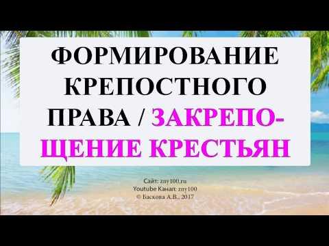 Баскова А.В./ ИОГиП / Закрепощение крестьян /Крепостное право