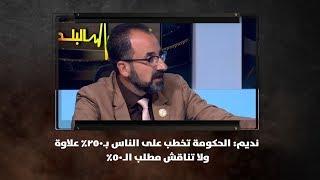 نديم: الحكومة تخطب على الناس بـ250% علاوة ولا تناقش مطلب الـ50%  !!