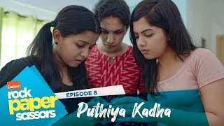 Eastern Rock Paper Scissors | S01 Ep8 | Puthiya Kadha | Karikku Fliq | Mini Webseries