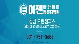 [성남웹디자인학원] 기능사 자격증부터 취업준비까지 한번…