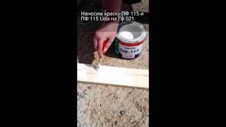 видео Алкидная и глянцевая эмаль ПФ 115 и особенности покраски металлических дверей