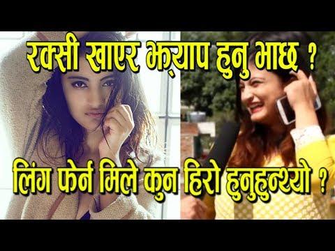 सबै चिज गोरो भएकी केटीको के चाहि कालो हुन्छ ? Double Meaning Talk @ Shraddha Prasai   Funny