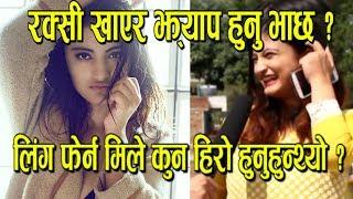 सबै चिज गोरो भएकी केटीको के चाहि कालो हुन्छ ? Double Meaning Talk @ Shraddha Prasai | Funny