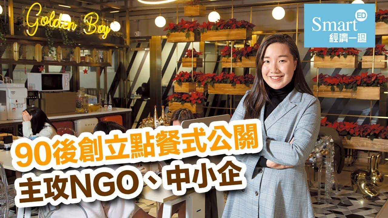 90後創立點餐式公關 主攻NGO、中小企【創業淘金】