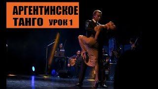Базовый шаги Аргентинского Танго