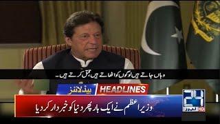 News Headlines   4:00am   15 Sep 2019   24 News HD