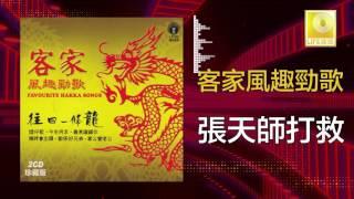 Video 黃玮 Huang Wei - 張天師打救 Zhang Tian Shi Da Jiu  (Original Music Audio) download MP3, 3GP, MP4, WEBM, AVI, FLV Oktober 2017