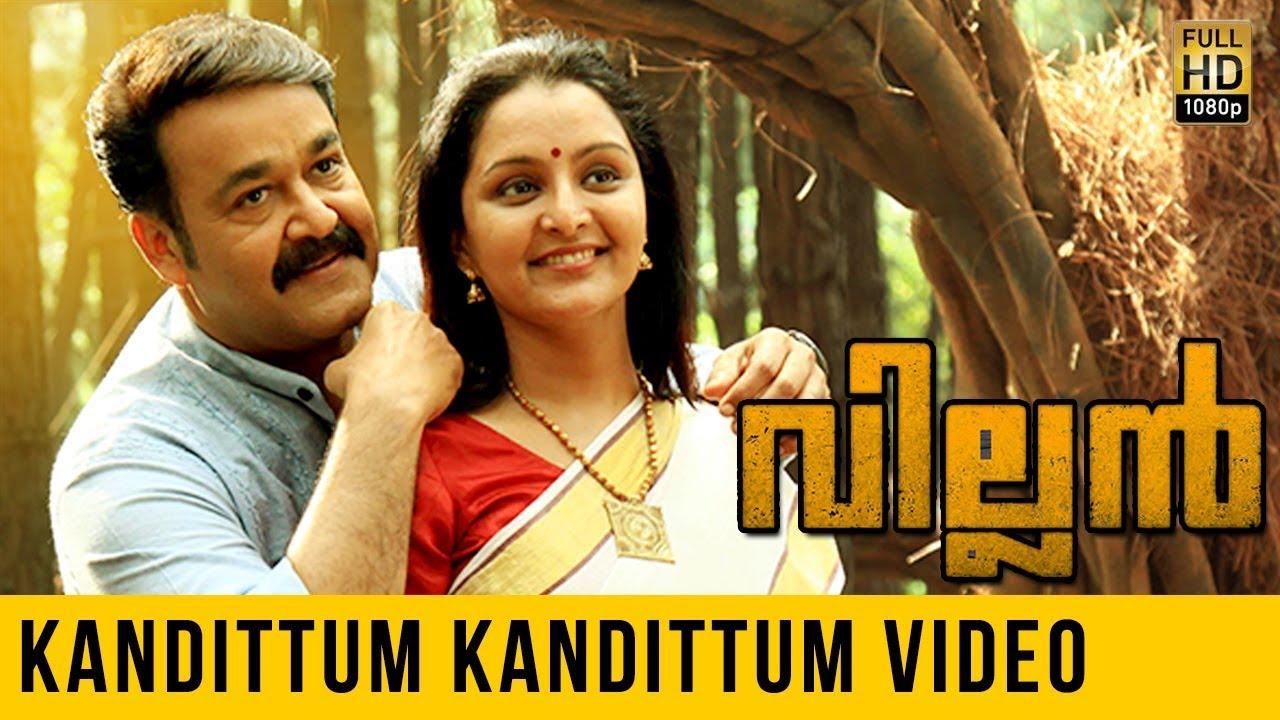 Kandittum Kandittum Video Song Review | Mohanlal, Manju Warrier, | Villain Movie