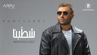 Ramy Sabry - Shatabna | Official Lyrics Video - 2021 | رامي صبري - شطبنا