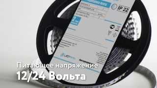 Светодиодная лента SMD 3528 120 диодов на метр(Светодиодная лента LP 3528/120 LED благодаря высокой плотности размещенных на ней диодов- 120 штук на метр, обеспеч..., 2014-11-09T20:01:27.000Z)