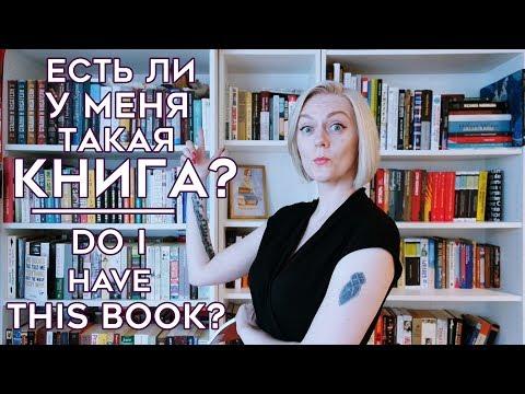 ЕСТЬ ЛИ У МЕНЯ ТАКАЯ КНИГА?: ТЭГ | DO I HAVE THIS BOOK? TAG