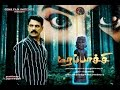 Marapachi Movie Trailer