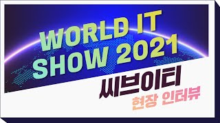 """[WIS 2021] 씨브이티 """"얼굴인식기가 아…"""